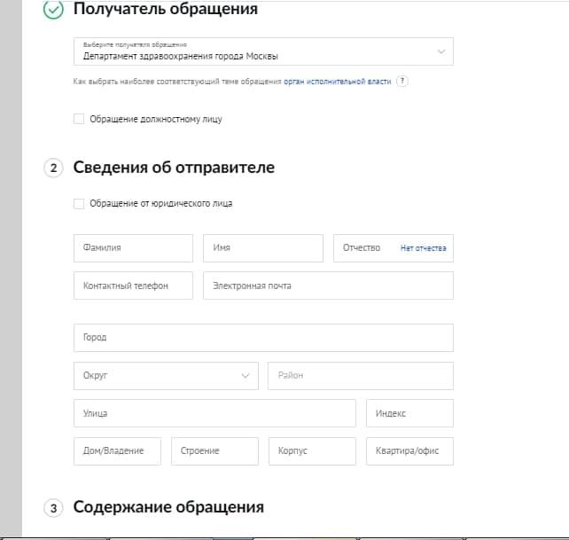 Онлайн-форма для обращений