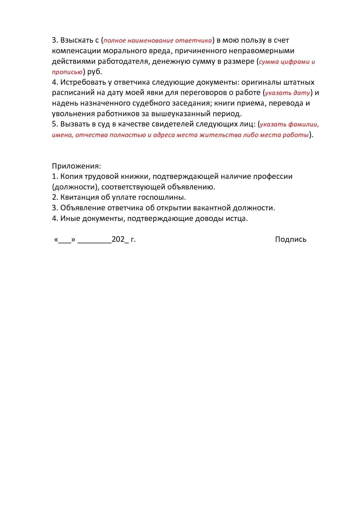 Образец иска о признании отказа в приеме на работу необоснованным, стр. 2