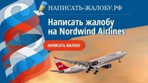 Как написать жалобу на авиакомпанию Nordwind Airlines