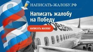 Как написать жалобу на авиакомпанию «Победа»