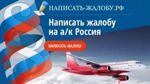 Как написать жалобу на авиакомпанию «Россия»