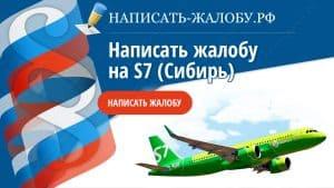 Написать жалобу на авиакомпанию S7 (Сибирь)