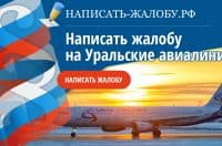 Как написать жалобу на компанию «Уральские авиалинии»