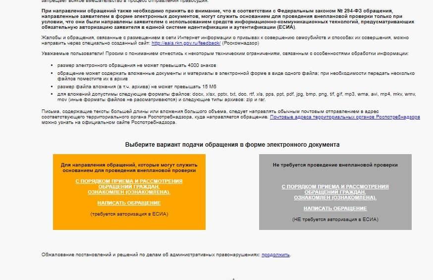 Подача электронной жалобы в Роспотребнадзор