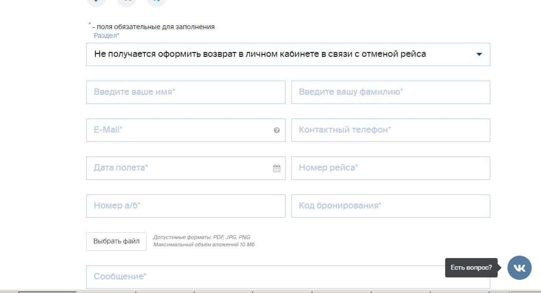 Форма связи на сайте
