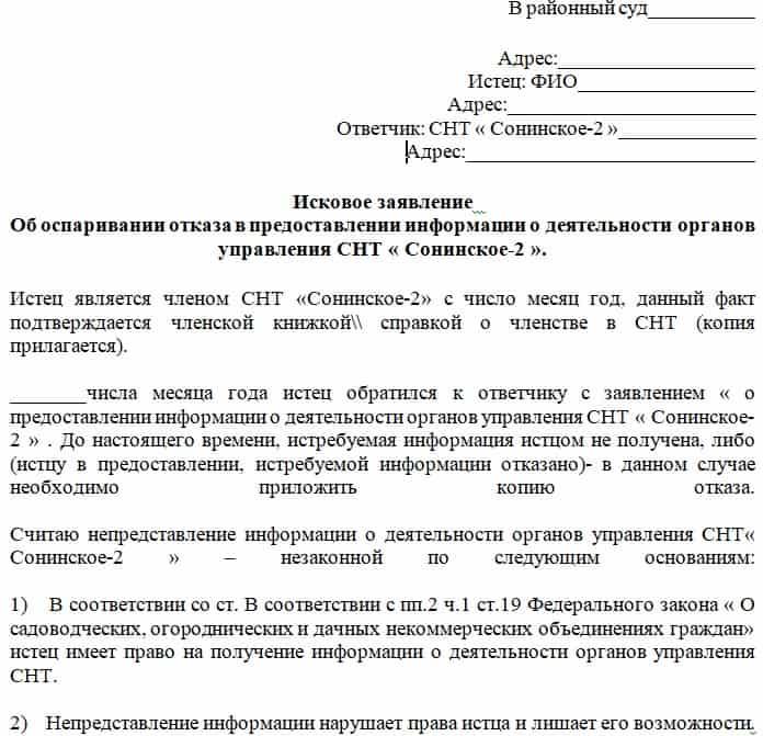 Образец жалобы на председателя СНТ в суд