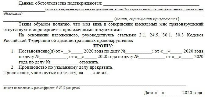 Образец жалобы в Главное контрольное управление города Москвы