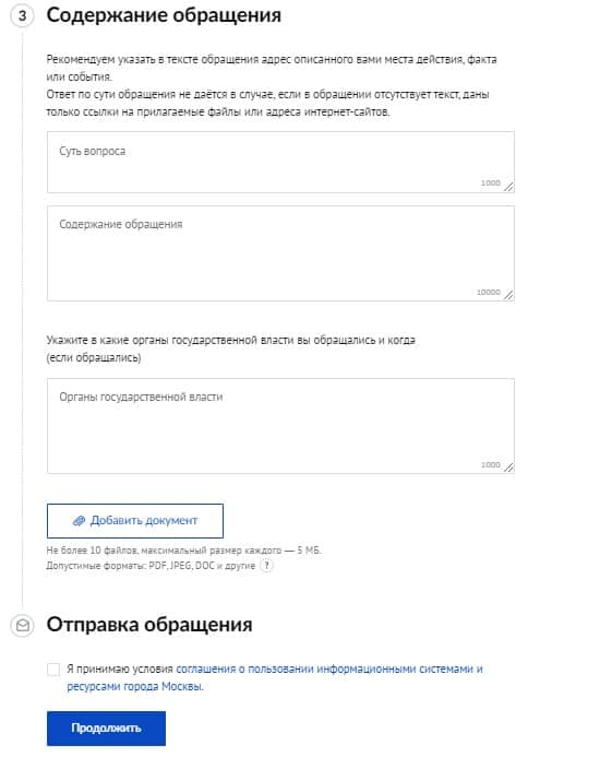 Образец жалобы в Объединение административно-технических инспекций города Москвы