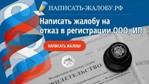 Написать жалобу на отказ в регистрации ООО, ИП