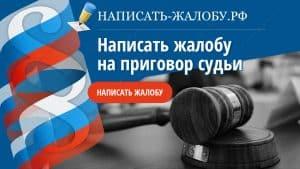Написать жалобу на приговор судьи
