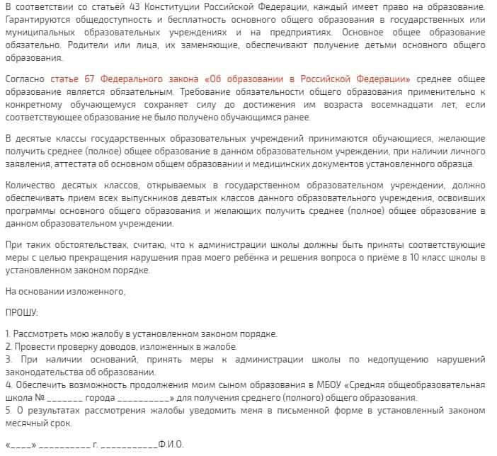 Образец жалобы на отказ в приеме ребенка в школу в Минпросвещения РФ