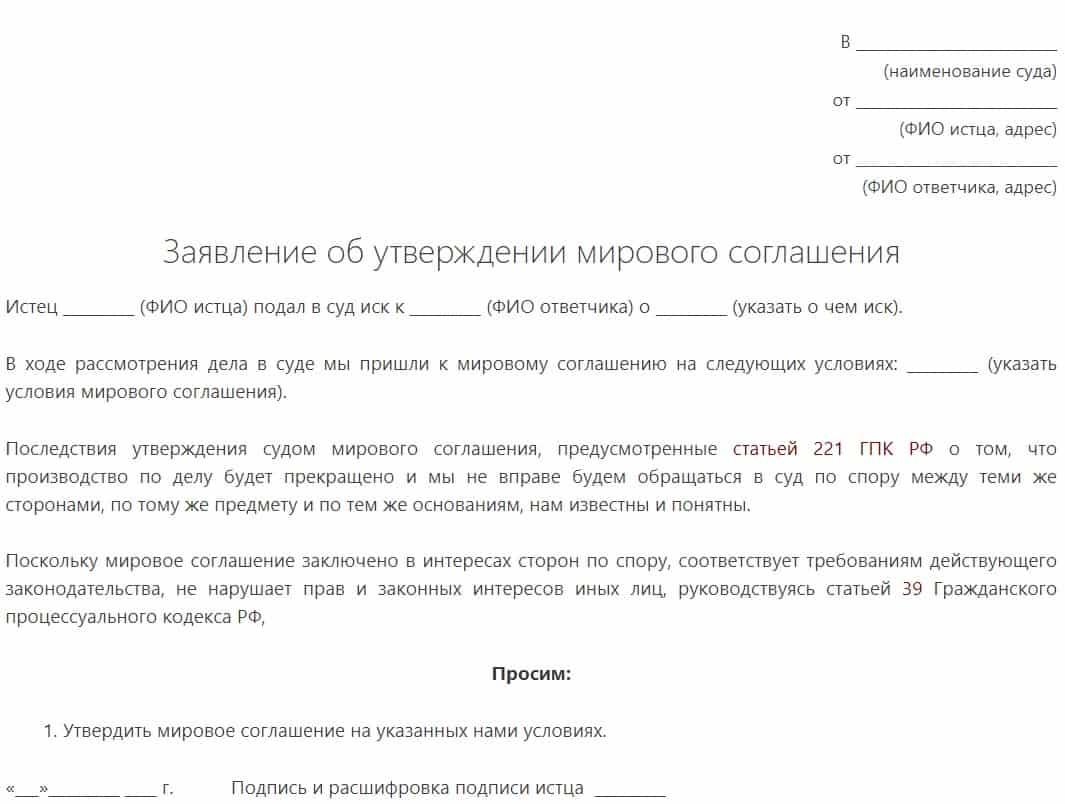 Образец заявления на мировое соглашение в деле о разделе имущества