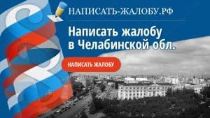 Написать жалобу в ГЖИ Челябинской области