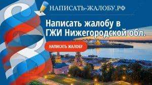 Написать жалобу в ГЖИ Нижегородской области