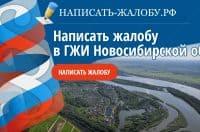 Написать жалобу в ГЖИ Новосибирской области