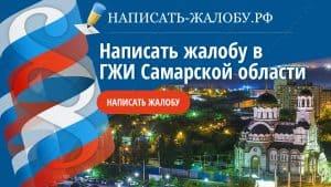 Написать жалобу в ГЖИ Самарской области