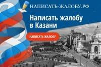 Написать жалобу в Казани