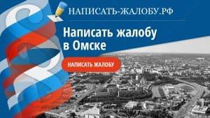 Написать жалобу в Омске