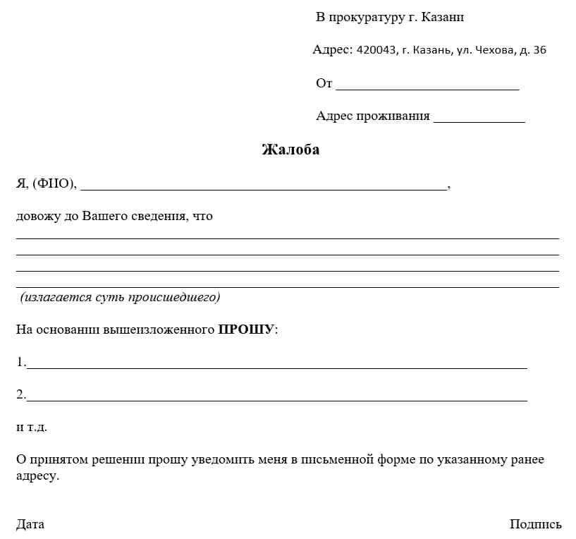 Образец жалобы в Прокуратуру города Казани