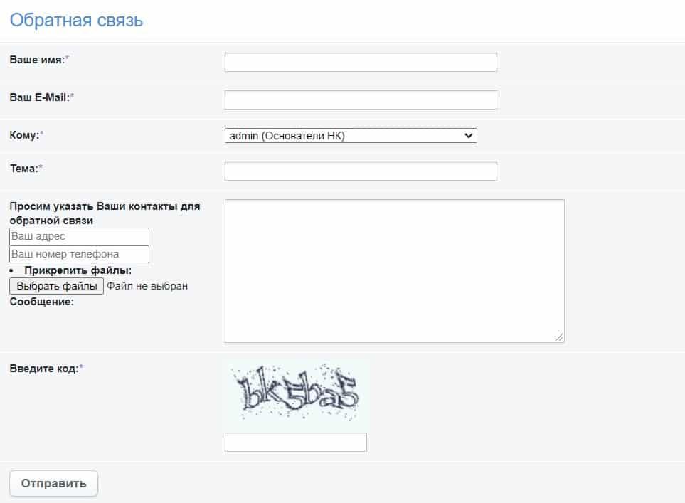Форма обратной связи на сайте ГЖИ Казани