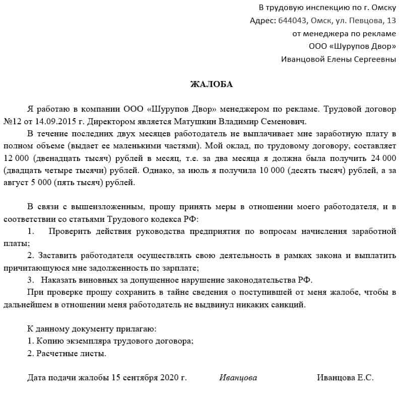 Жалоба в трудовую инспекцию г. Омск