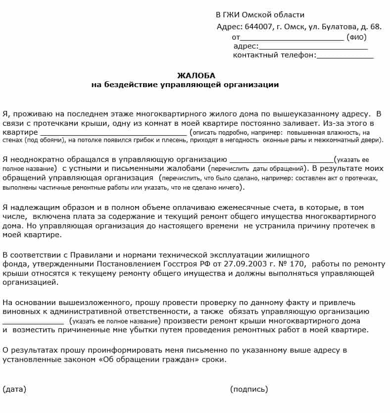 Жалоба в ГЖИ Омска