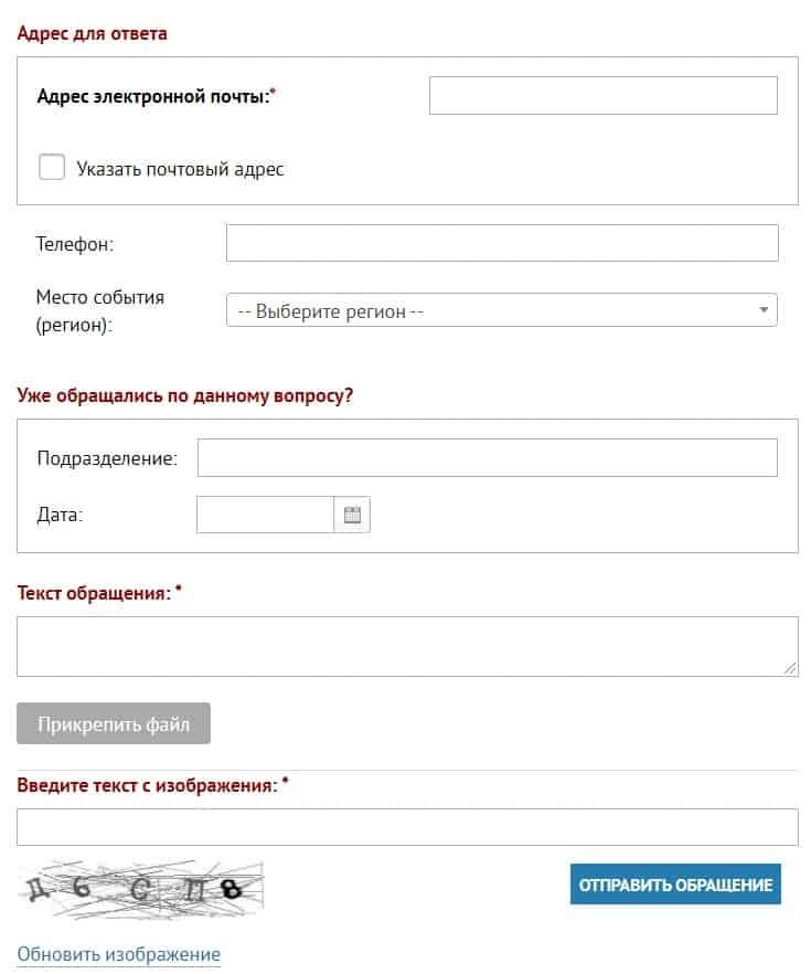 Онлайн жалоба в ГИБДД Саратова