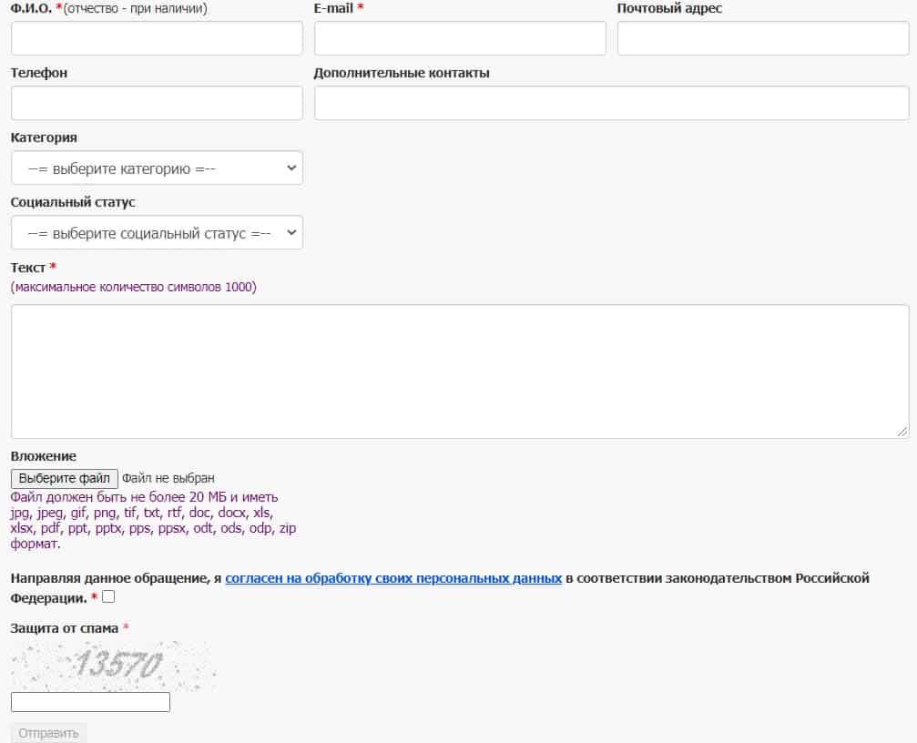 Онлайн жалоба на официальном сайте Главного управления ГЖИ в Челябинской области