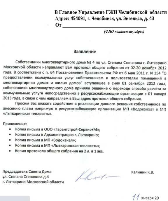 Образец жалобы нв ГЖИ в Челябинской области