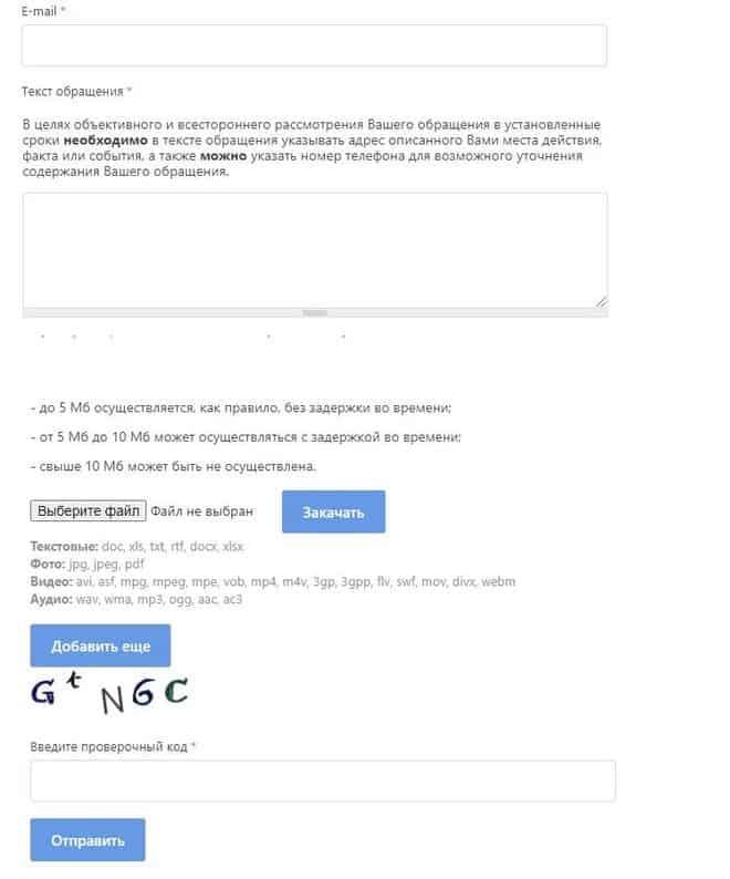 Жалоба в ГЖИ Новосибирска в интернете