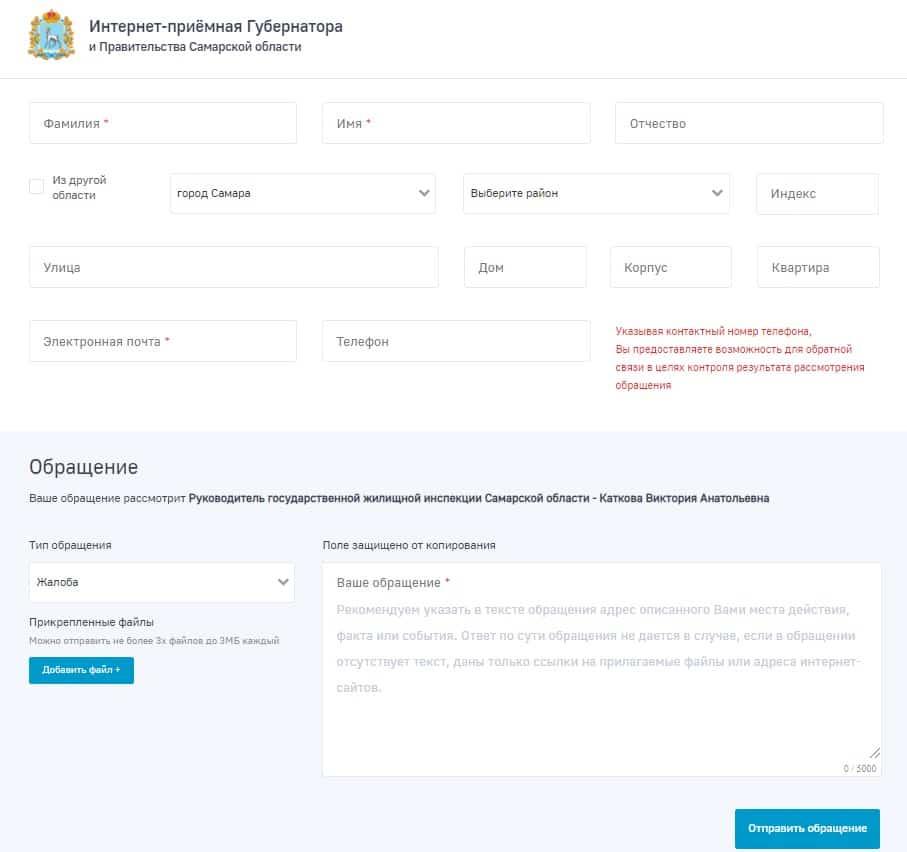 Жалоба в ГЖИ Самарской области онлайн