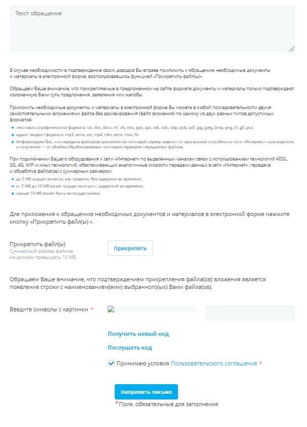 Форма обращения на сайте ГЖУ МО