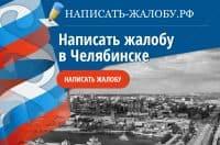 Написать жалобу в Челябинске