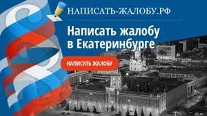 Написать жалобу в Екатеринбурге