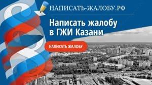 Написать жалобу в ГЖИ Казани
