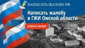 Написать жалобу в ГЖИ Омской области