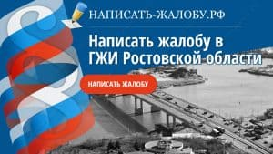 Написать жалобу в ГЖИ Ростовской области