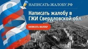 Написать жалобу в ГЖИ Свердловской области