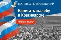 Написать жалобу в Красноярске