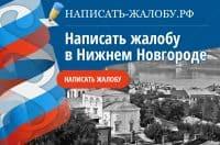 Написать жалобу в Нижнем Новгороде