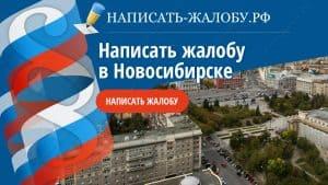 Написать жалобу в Новосибирске