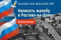 Написать жалобу в Ростове-на-Дону