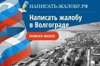 Написать жалобу в Волгограде
