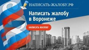 Написать жалобу в Воронеже