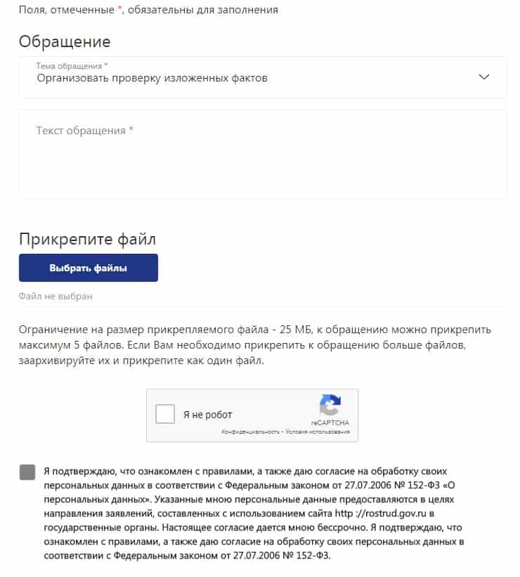 Образец обращения в Государственную инспекцию труда Екатеринбурга