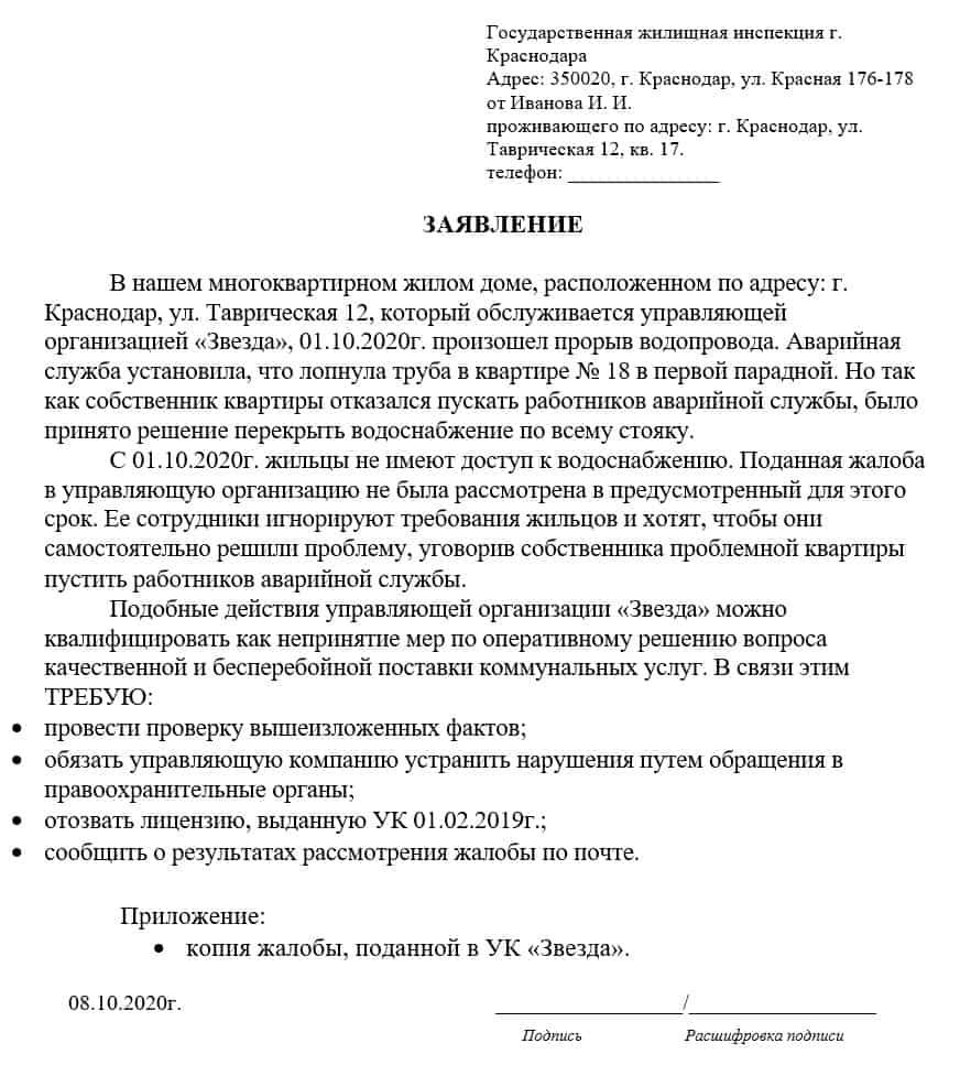 Образец жалобы в ГЖИ Краснодара