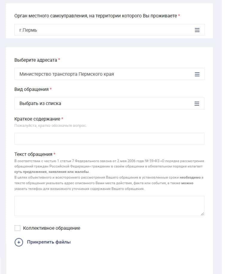 Онлайн-обращение в Министерство транспорта Перми