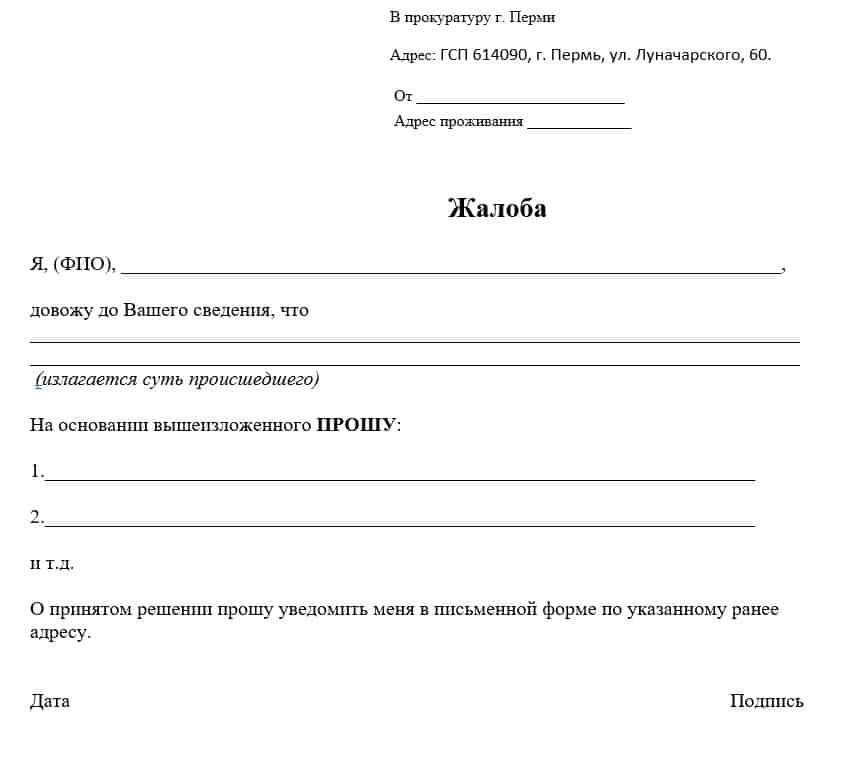 Образец обращения в Прокуратуру Перми