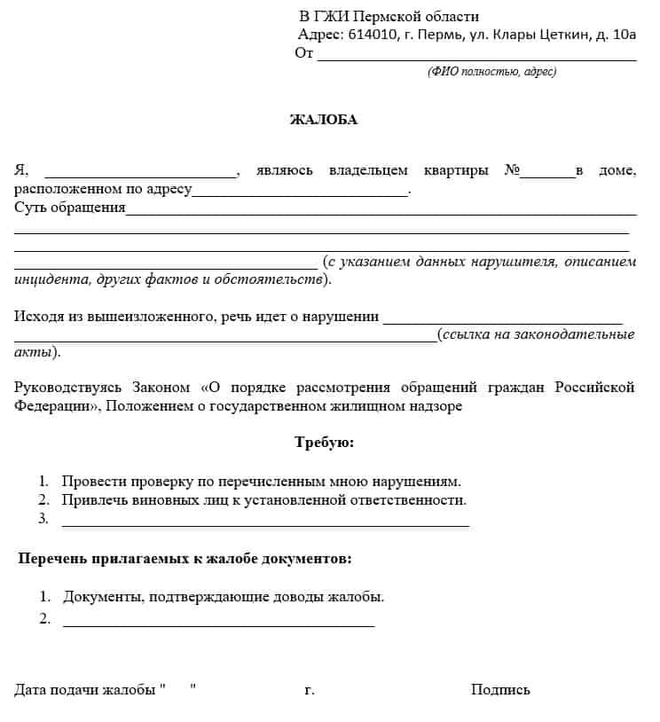 Образец обращения в ГЖИ Перми
