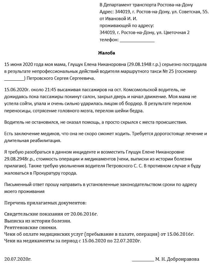 Образец жалобы в Департамент транспорта Ростова-на-Дону